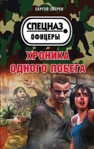 Сергей Зверев - Хроника одного побега