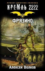 Алексей Волков - Кремль 2222. Фрязино