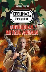 Сергей Зверев - Свинцовая метель Афгана
