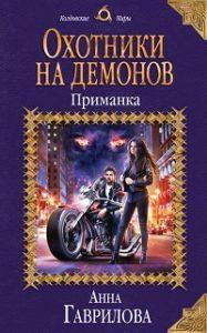 Анна Гаврилова - Охотники на демонов. Приманка