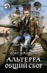 Олег Казаков - Альтерра. Общий сбор