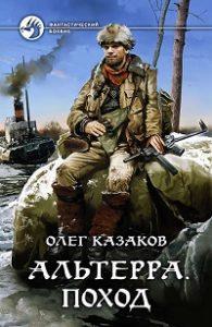 Олег Казаков - Альтерра. Поход