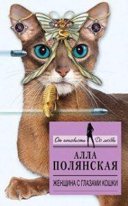 Алла Полянская - Женщина с глазами кошки