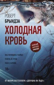 Роберт Брындза - Холодная кровь