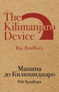 Рэй Брэдбери - Машина до Килиманджаро (сборник)