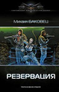 Михаил Баковец - Резервация