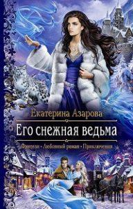 Екатерина Азарова - Его снежная ведьма