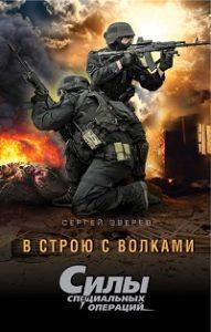 Сергей Зверев - В строю с волками
