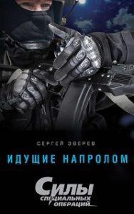 Сергей Зверев - Идущие напролом