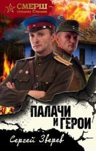 Сергей Зверев - Палачи и герои