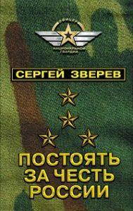 Сергей Зверев - Постоять за честь России