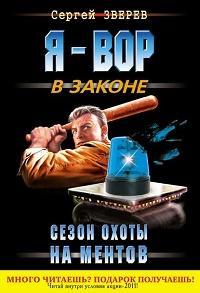 Сергей Зверев - Сезон охоты на ментов
