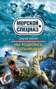 Сергей Зверев - Мы родились в тельняшках