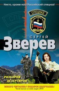 Сергей Зверев - Разборки дезертиров