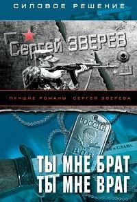 Сергей Зверев - Ты мне брат. Ты мне враг