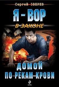 Сергей Зверев - Домой по рекам крови