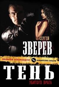 Сергей Зверев - Тень убитого врага