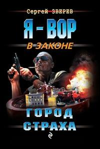 Сергей Зверев - Город страха
