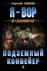 Сергей Зверев - Подземный конвейер
