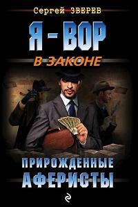 Сергей Зверев - Прирожденные аферисты
