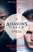 Assassin's Creed. Ересь скачать