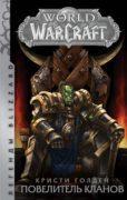 World of Warcraft. Повелитель кланов скачать
