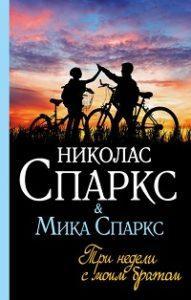 Мика Спаркс, Николас Спаркс - Три недели с моим братом