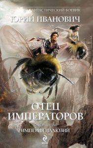 Юрий Иванович - Империя иллюзий