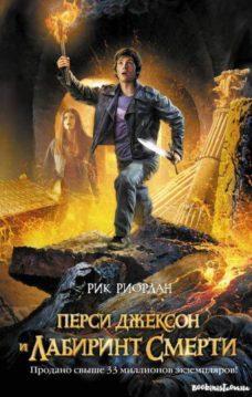 Рик Риордан - Перси Джексон и лабиринт смерти