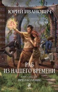 Юрий Иванович - Преодоление