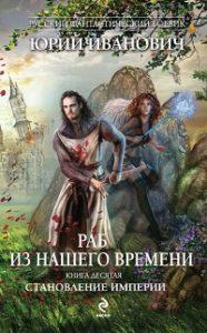 Юрий Иванович - Становление Империи