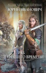 Юрий Иванович - Месть