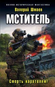 Валерий Шмаев - Мститель. Смерть карателям!