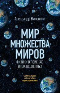 Александр Виленкин - Мир множества миров. Физики в поисках иных вселенных