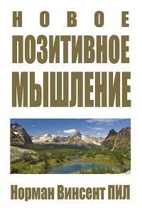 Норман Винсент Пил - Новое позитивное мышление