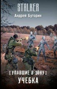 Андрей Буторин - Упавшие в Зону. Учебка