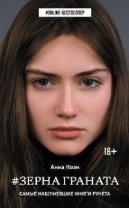 Анна Коэн - #Зерна граната