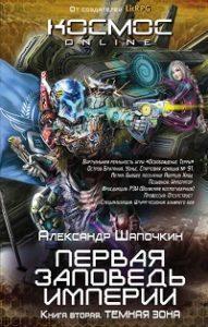 Александр Шапочкин - Первая заповедь Империи. Темная зона
