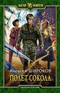 Алексей Широков - Полет сокола