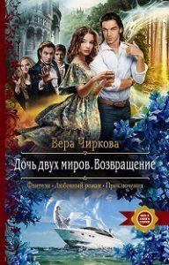 Вера Чиркова - Дочь двух миров. Возвращение