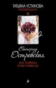 Екатерина Островская - Кто поймал букет невесты