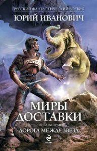 Юрий Иванович - Дорога между звезд