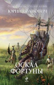 Юрий Иванович - Оскал фортуны