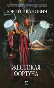 Юрий Иванович - Жестокая Фортуна