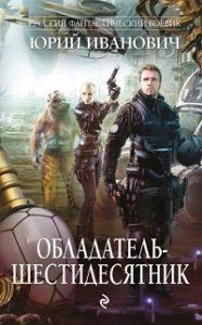 Юрий Иванович - Обладатель-шестидесятник