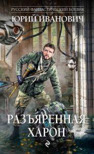 Юрий Иванович - Разъяренная Харон