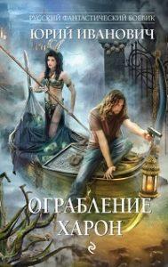 Юрий Иванович - Ограбление Харон