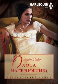 Элизабет Бикон - Охота на герцогиню