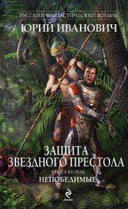 Юрий Иванович - Непобедимые