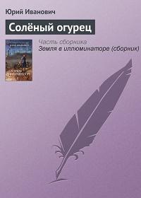 Юрий Иванович - Солёный огурец